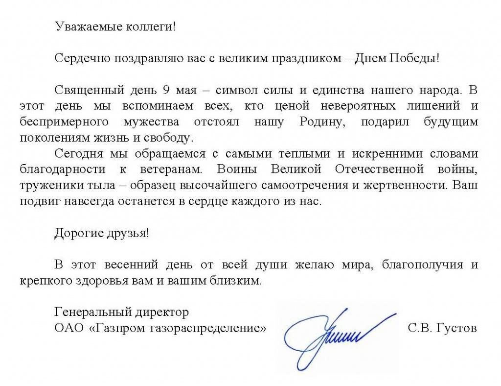 Поздравление генерального директора от генерального директора